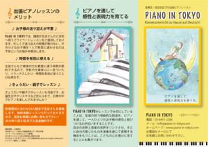 pianointokyo